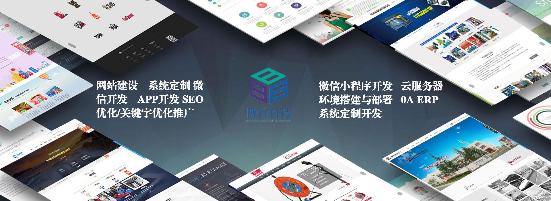 網站建設,網絡推廣,小程序開發