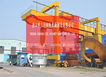 唐山三川鋼鐵機械制造有限公司