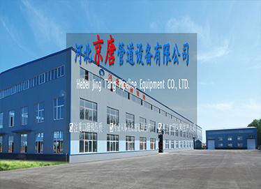 河北京唐管道設備有限公司