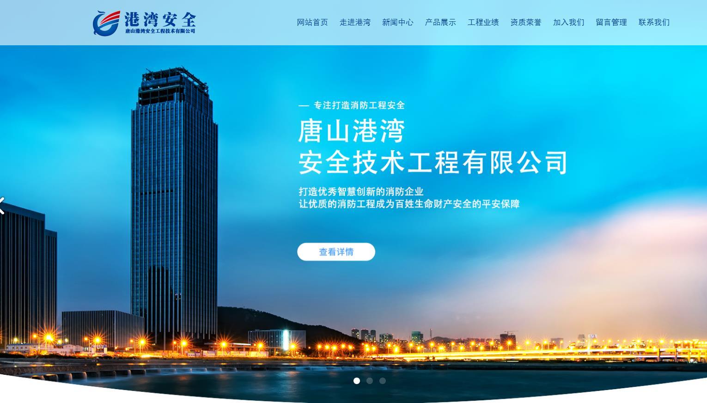 唐山港灣安全技術工程有限公司
