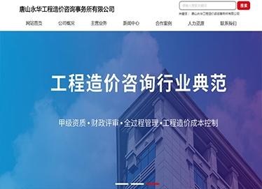 唐山永華工程造價咨詢事務所